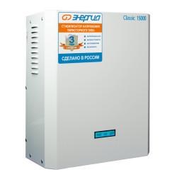 Стабилизатор напряжения Энергия Classic 15000 / Е0101-0100